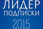 lider_podpiska-arpp-2015_2