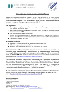 1. Ausschreibung 2016 kurz dt ru Verlängerung_Страница_2
