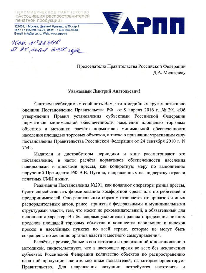 ARPP-Medvedev-1