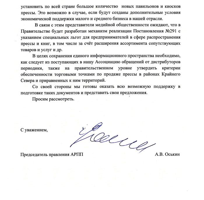 ARPP-Medvedev-2
