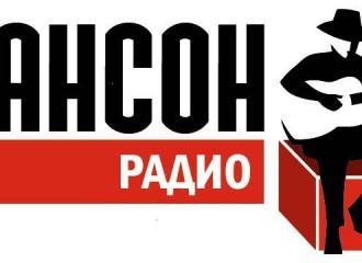 logo_radio_Shanson_Radio-330x240 (1)