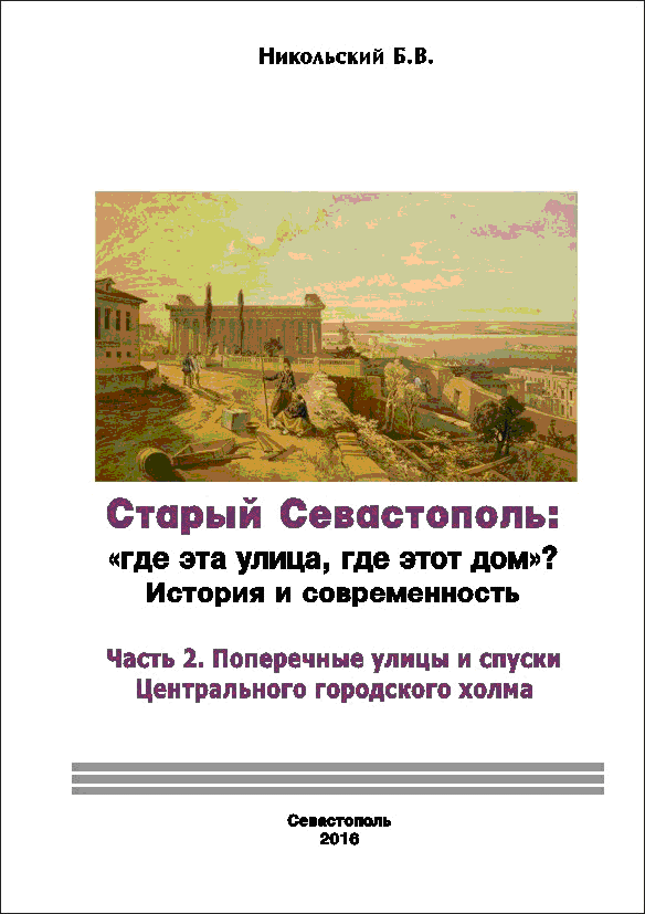 Старый Севастополь часть 2