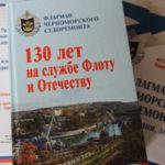 130 лет