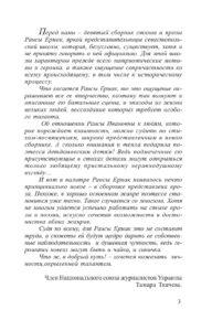 Ермак_Страница_003