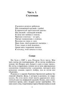 Ступени-1_Страница_004