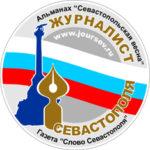 Эмблема Журналист Севастополя